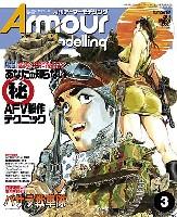 大日本絵画Armour Modelingアーマーモデリング 2011年3月号
