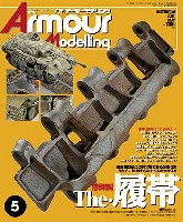 大日本絵画Armour Modelingアーマーモデリング 2011年5月号