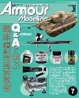 大日本絵画Armour Modelingアーマーモデリング 2011年7月号