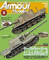 大日本絵画Armour Modelingアーマーモデリング 2011年8月号