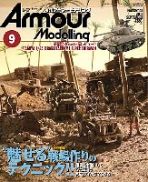 大日本絵画Armour Modelingアーマーモデリング 2011年9月号