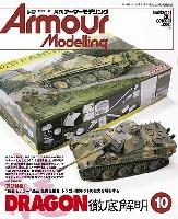 大日本絵画Armour Modelingアーマーモデリング 2011年10月号