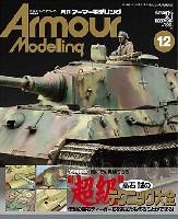 大日本絵画Armour Modelingアーマーモデリング 2011年12月号