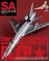 大日本絵画Scale Aviationスケール アヴィエーション 2011年3月号