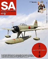 大日本絵画Scale Aviationスケール アヴィエーション 2011年9月号