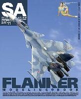大日本絵画Scale Aviationスケール アヴィエーション 2011年11月号
