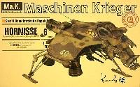 ウェーブ1/20 マシーネン・クリーガーシリーズホルニッセ (Panzer Kampf 41 mit Panzer Kampf Anzug Ausf H0, H1)