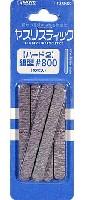 ヤスリスティック ハード 2 細型 #800 (10枚入)