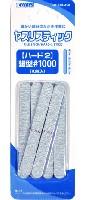 ウェーブホビーツールシリーズヤスリスティック ハード 2 細型 #1000 (10枚入)