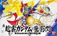 バンダイSDガンダム 三国伝 (Brave Battle Warriors)真 趙雲ガンダム・飛影閃 (しん ちょううん がんだむ・ひえいせん)