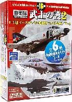 童友社1/144 現用機コレクションF-15/F-4EJ改/T-4 武士の護 2