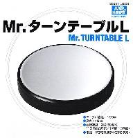 GSIクレオス塗装支援ツールMr.ターンテーブル L