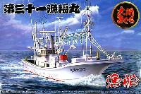アオシマ漁船シリーズ大間のマグロ一本釣り漁船 第三十一漁福丸 喫水線モデル