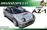アオシマ1/24 Sパッケージ・バージョンRオートザム AZ-1 マツダスピードバージョン