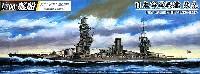 アオシマ1/700 艦船シリーズ日本海軍戦艦 扶桑 (ふそう) 1938 (フルハルモデル)