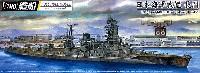 アオシマ1/700 艦船シリーズ日本海軍 戦艦 長門 1945 (フルハルモデル)