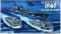 アオシマ1/350 アイアンクラッド日本海軍巡洋潜水艦 乙型 伊41 特四式内火艇 搭載艦