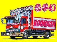 アオシマ1/32 バリューデコトラ シリーズ恋夢幻 (4t深ダンプ)