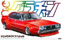 アオシマ1/24 もっとグラチャン シリーズケンメリ 4Dr スペシャル (CG110・1972年)