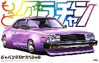 アオシマ1/24 もっとグラチャン シリーズジャパン 2Dr スペシャル (KHGC211・1980年)