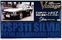 アオシマ1/24 ザ・ベストカーヴィンテージCSP311 シルビア 神奈川県警 パトロールカー