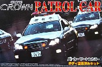アオシマ1/24 塗装済みパトロールカー シリーズ18 クラウン パトロールカー New Type