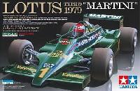 タミヤ1/20 グランプリコレクションシリーズマルティーニ ロータス 79 1979