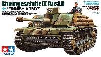 タミヤ1/35 ミリタリーミニチュアシリーズ3号突撃砲 G型 フィンランド軍