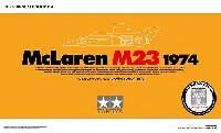 タミヤ1/12 ビッグスケールシリーズマクラーレン M23 1974