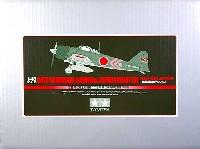 タミヤマスターワーク コレクション三菱 零式艦上戦闘機 二二型甲 第582海軍航空隊 (完成品)