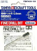 極細ドリル刃 0.8mm