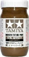 タミヤメイクアップ材情景テクスチャーペイント (土 ダークアース) 250ml