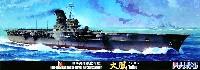 フジミ1/700 特シリーズ日本海軍 航空母艦 大鳳