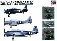 ハセガワ1/350 QG帯シリーズアメリカ海軍 空母艦載機セット (3種セット)