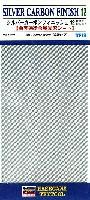 シルバーカーボンフィニッシュ12 (極薄カーボンフィルム:粗目) (曲面追従シート)