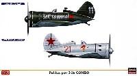 ポリカルポフ I-16 コンボ (2機セット)