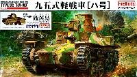 ファインモールド1/35 ミリタリー帝国陸軍 九五式軽戦車 ハ号 戦車第26連隊 硫黄島