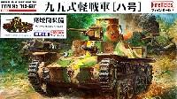 ファインモールド1/35 ミリタリー帝国陸軍 九五式軽戦車 ハ号 発煙筒装備