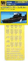 1/350 艦船モデル ラダー・ラッタル セット