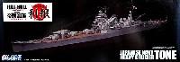 フジミ1/700 帝国海軍シリーズ日本海軍 重巡洋艦 利根