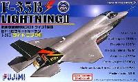 フジミバトルスカイ(BSK) シリーズロッキード・マーチン F-35B ライトニング 2 (総合攻撃戦闘機 プロトタイプ1号機 BF-1)