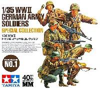 タミヤスケール限定品WW2 ドイツ兵 スペシャルコレクション No.1