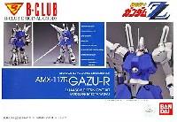 Bクラブ1/144 レジンキャストキットAMX-117R GAZU-R (ガズアル)
