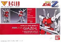 Bクラブ1/144 レジンキャストキットAMX-117L GAZU-L (ガズエル)