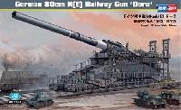 ホビーボス1/72 ファイティングビークル シリーズドイツ列車砲 80cm K (E) ドーラ