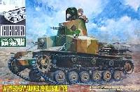 ピットロード1/35 グランドアーマーシリーズ日本陸軍 92式重装甲車 (前期型) (エッチング&プラ製連結履帯付)