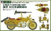 日本陸軍 97式側車付自動二輪車 陸王 92式重機関銃付
