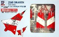 ピットロード1/144 塗装済み組み立てモデル (SNP-×)J-35O ドラケン オーストリア軍 建国1000年記念塗装機 塗装済キット