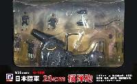 ピットロード塗装済完成品モデル日本陸軍 28cm榴弾砲 (塗装済み完成品)