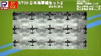 日本海軍機セット 2 (零戦52型、天山、彗星) (3種各5機入)
